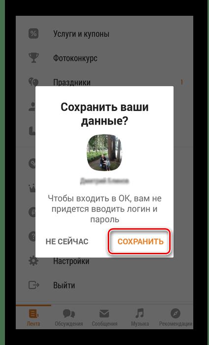 Сохранить данные в приложении Одноклассники