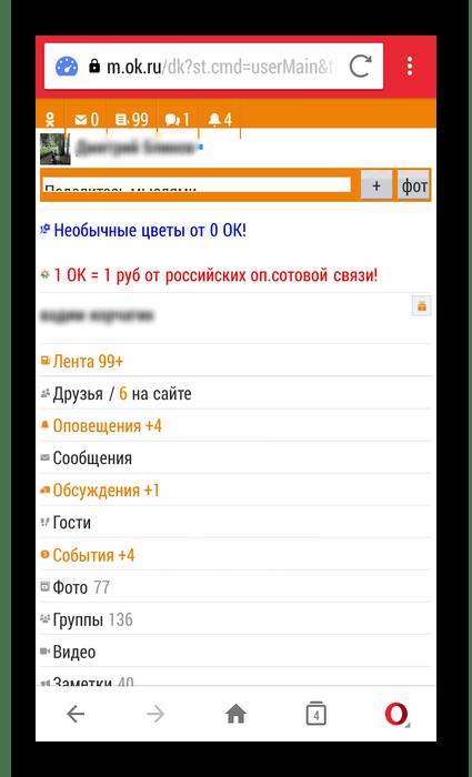 Страница в мобильной версии сайта Одноклассники