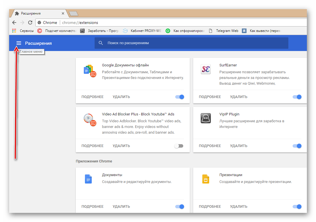 Вход в главное меню расширений в Гугл Хром