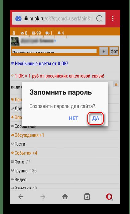 Запомнить пароль в мобильной версии сайта Одноклассники