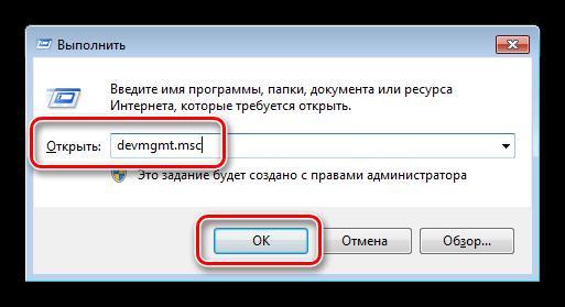 مدیریت دستگاه در حال اجرا از خط اجرا در ویندوز 7