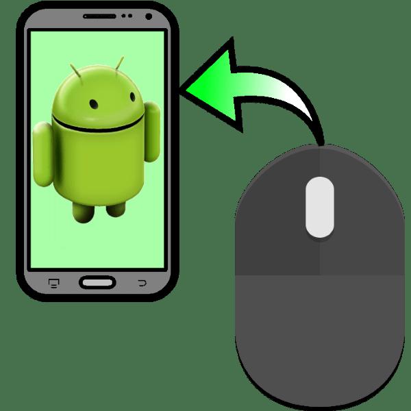 Тінтуірді телефонға қалай қосуға болады Android
