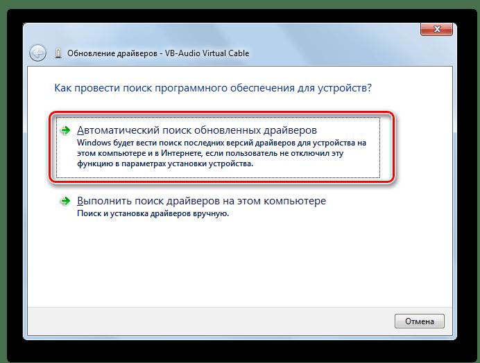Windows 7 жүйесінде құрылғы менеджеріндегі драйверлерді автоматты түрде іздеуге өтіңіз