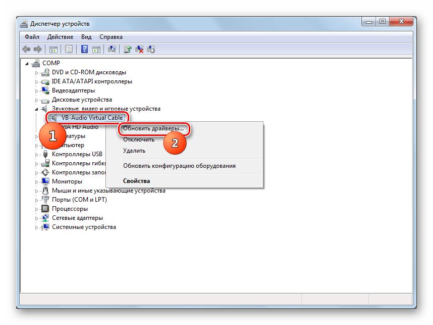 Windows 7 жүйесінде құрылғы менеджеріндегі микрофон драйверін жаңартуға өтіңіз