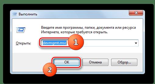 Gå til Device Manager gennem vinduet Kør i Windows 7