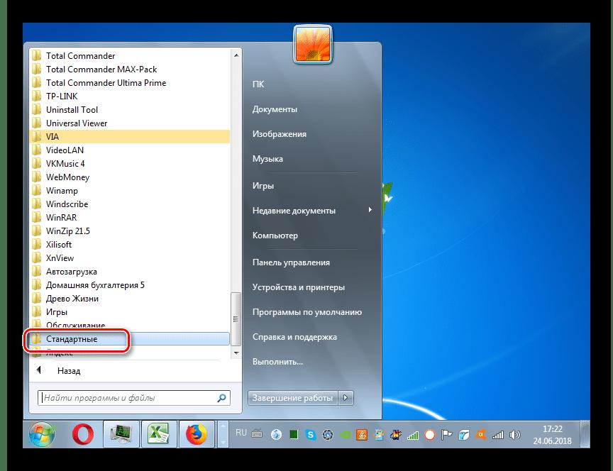Pumunta sa folder standard sa pamamagitan ng Start menu sa Windows 7
