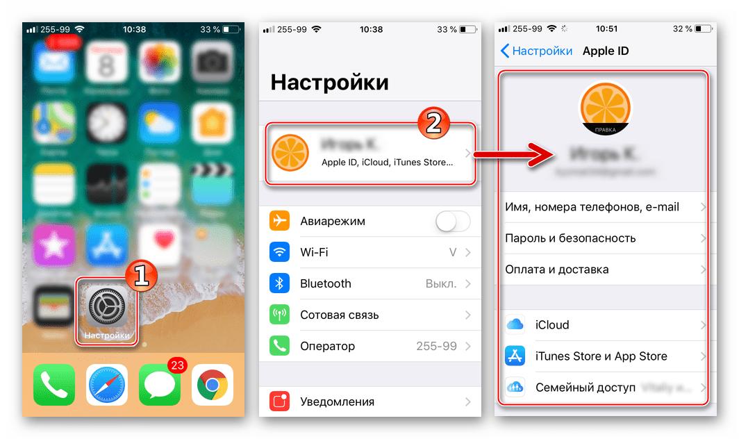 Mail iCloud Ашық iPhone параметрлерін жасау