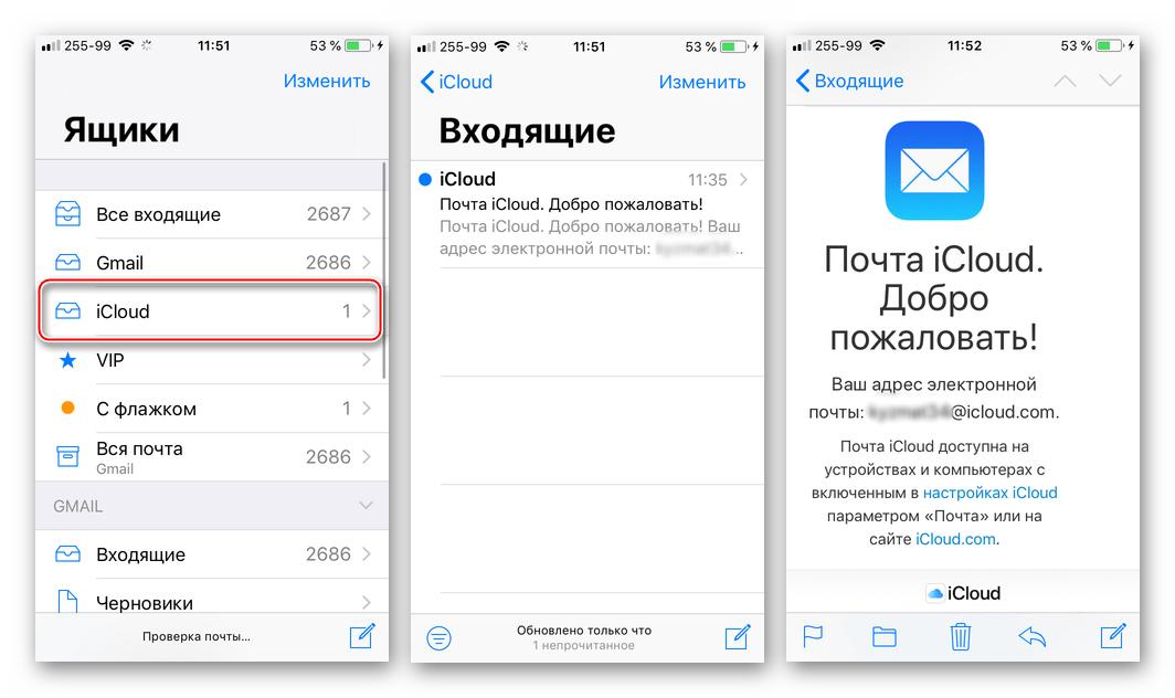 Mail Icloud терезесі жасалды, іске қосылады және алдын ала орнатылған iOS қосымшасына автоматты түрде қосылады