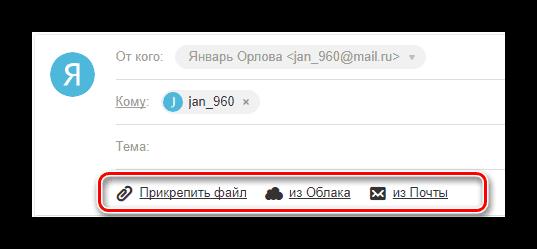 Пошта қызметі арқылы файлдарды жіберу процесі