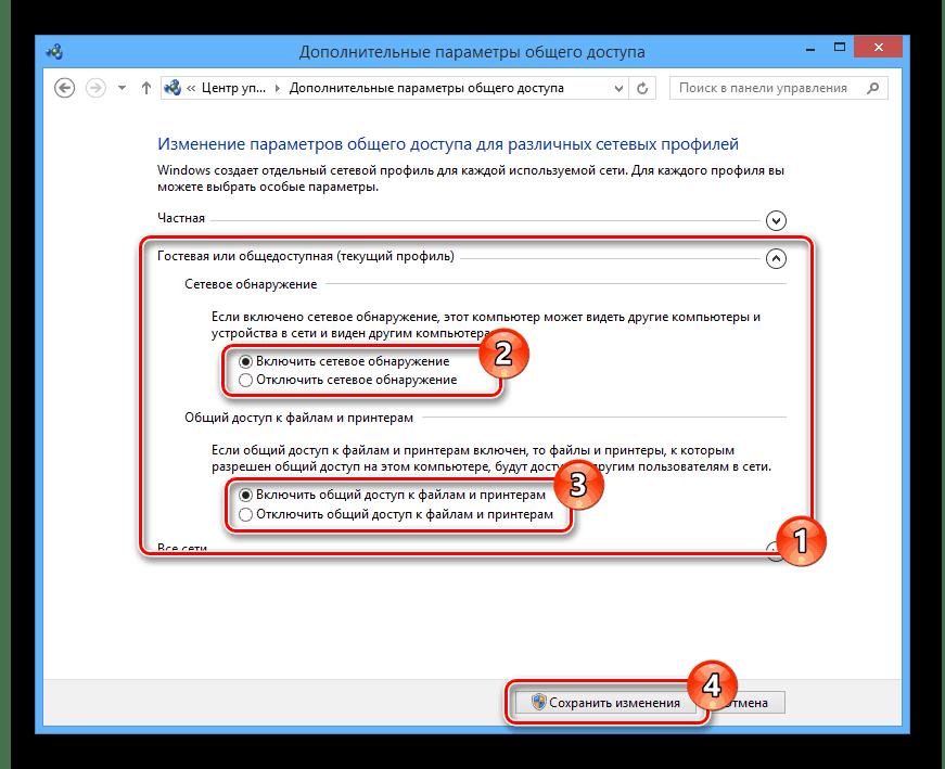 Ağda bir PC bulmayla ilgili sorunları çözme süreci