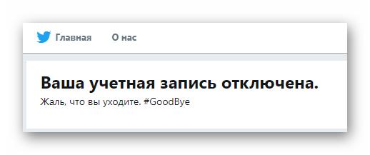 Twitter'daki hesabın bağlantısını kesme bildirimi
