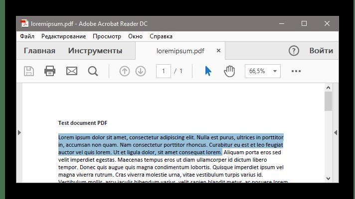 Επιλογή κειμένου στο Adobe Acrobat DC