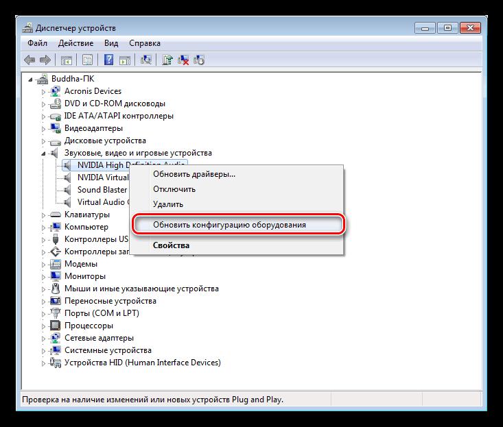 Windows 7-де құрылғы менеджері жабдық конфигурациясын жаңарту