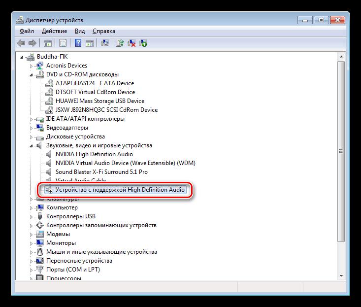 Windows 7 құрылғысының менеджеріндегі өшірілген аудио құрылғы