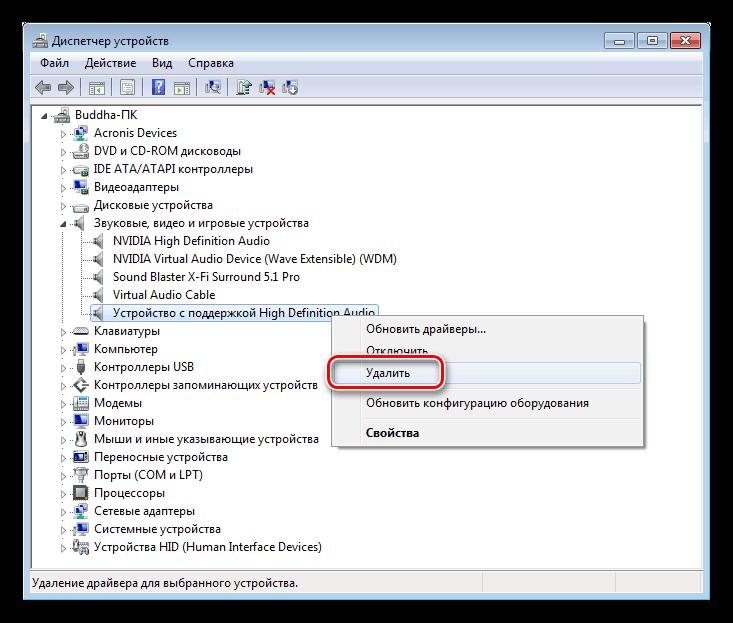 Windows 7 Aygıt Yöneticisi'ndeki sistemden ses cihazını silme