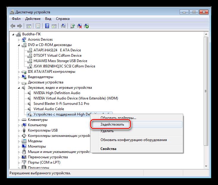 Bağlantısız ses cihazının Windows 7 Aygıt Yöneticisi'nde etkinleştirilmesi