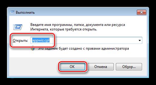 Uruchom narzędzie do usunięcia Sims 3 w systemie Windows 7