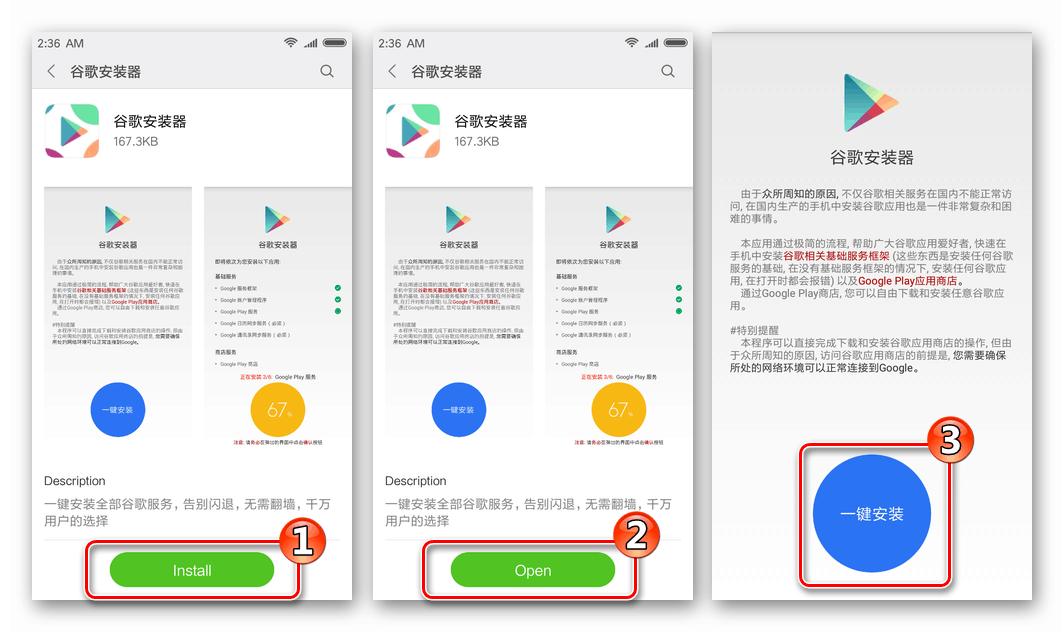 Google Play Market Installation Installation of the Google Apps Installer in Xiaomi from the MI App Store