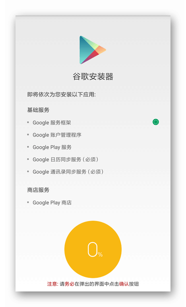 Google Play Market Starting Google Apps Settings in Xiaomi using the MI App Store
