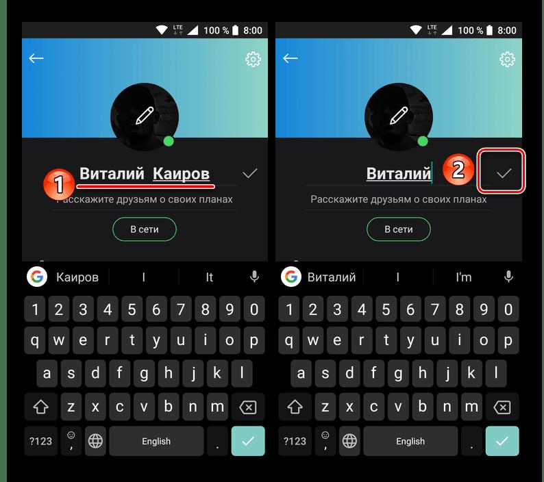 Cambia e salva il nuovo nome utente nell'applicazione mobile Skype