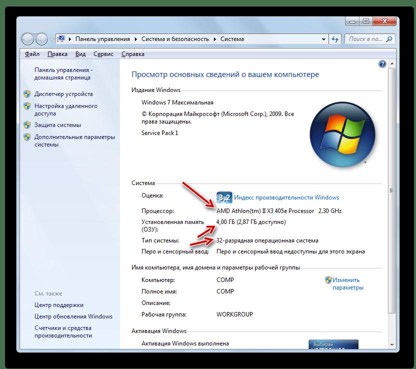 Parametrii sistemului din fereastra Proprietăți computer în Windows 7