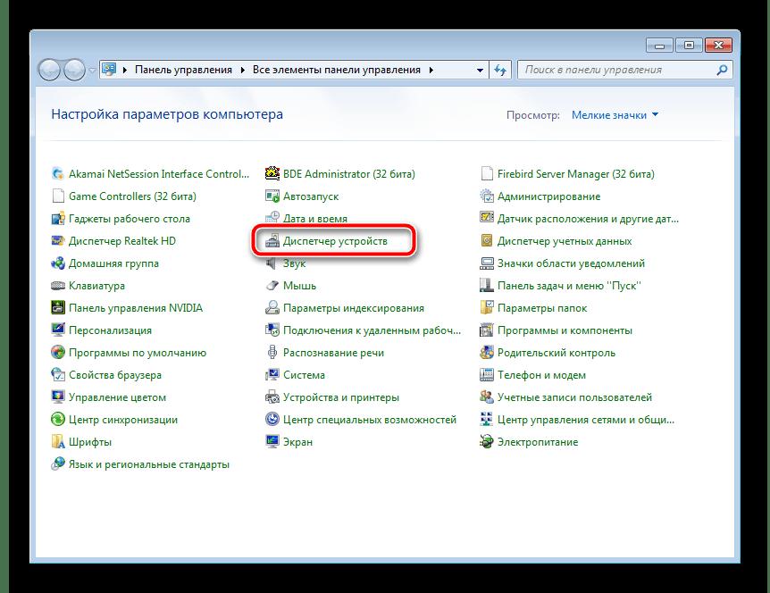 Windows 7-де құрылғы диспетчеріне көшу