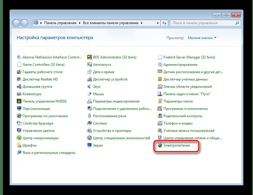 Windows 7-де электрмен жабдықтауға көшу