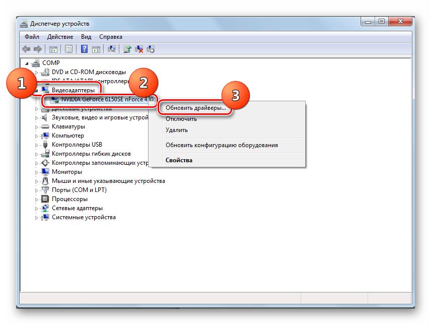 Accesați actualizarea driverelor de carduri video în Manager de Device în Windows 7
