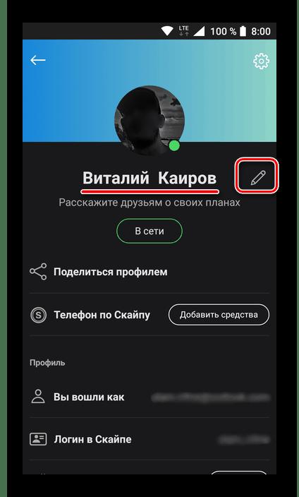 Vai alla modifica del nome del profilo nella versione mobile del nome utente viene modificato nella versione mobile dell'applicazione Skype