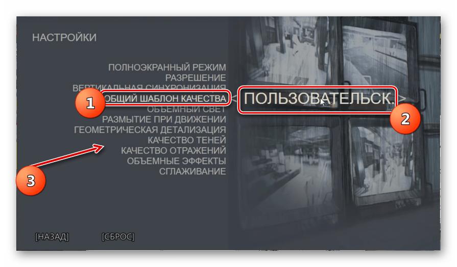 Selectați un șablon de calitate personalizat în fereastra de setări al jocului Mafia III din Windows 7