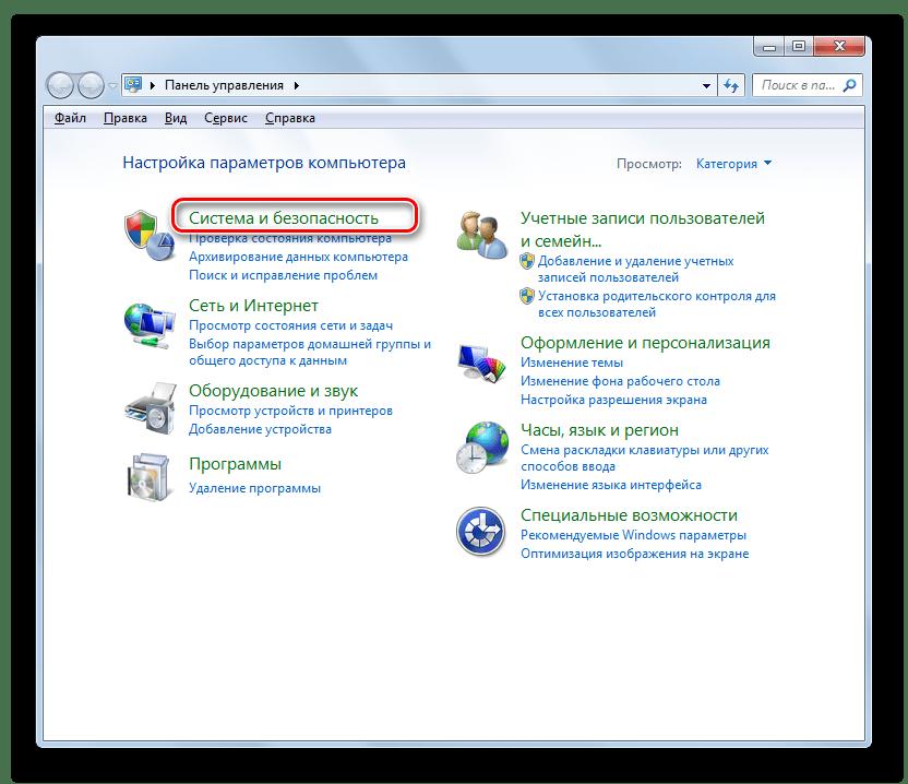 Menjen a rendszer és a biztonság a Vezérlőpulton a Windows 7 rendszerben