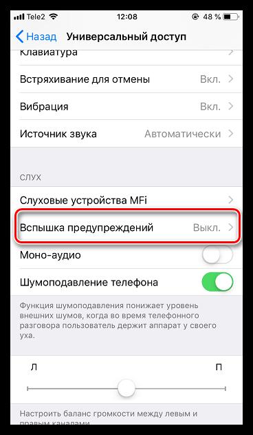 Avvertenze flash su iPhone
