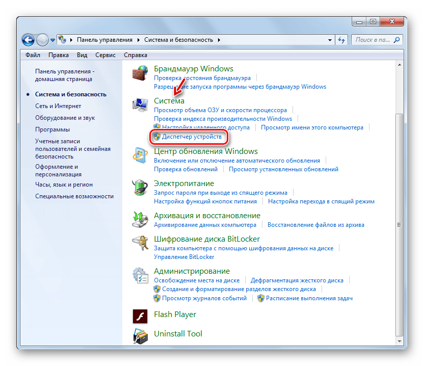 Start Device Manager i System System System og Kontrolpanel Sikkerhed i Windows 7