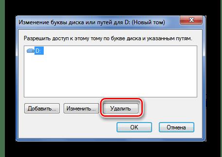 Supprimer la lettre du disque dans Windows 7