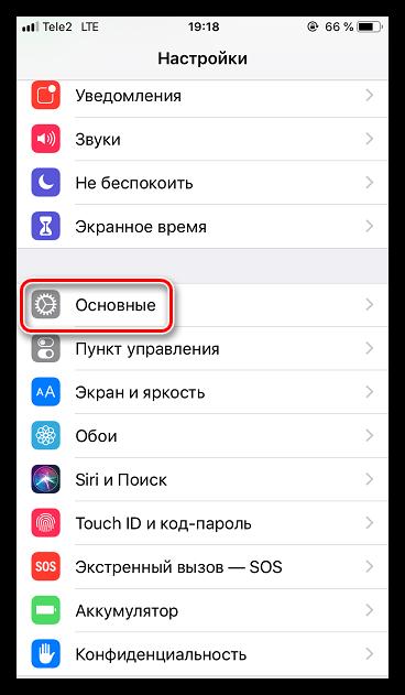 IPhone үшін негізгі параметрлер