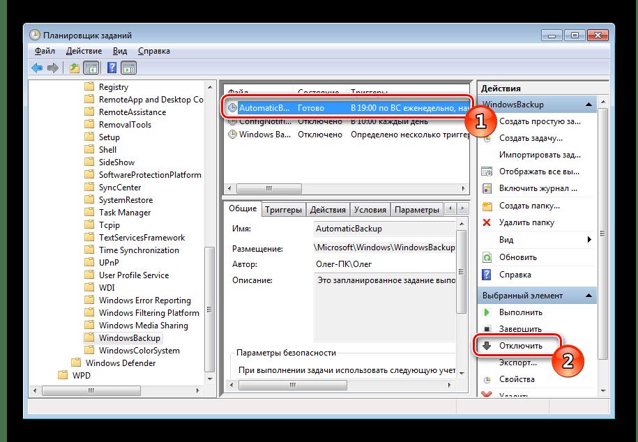 Windows 7 жұмыс жоспарлаушысындағы тапсырмаларды өшіріңіз
