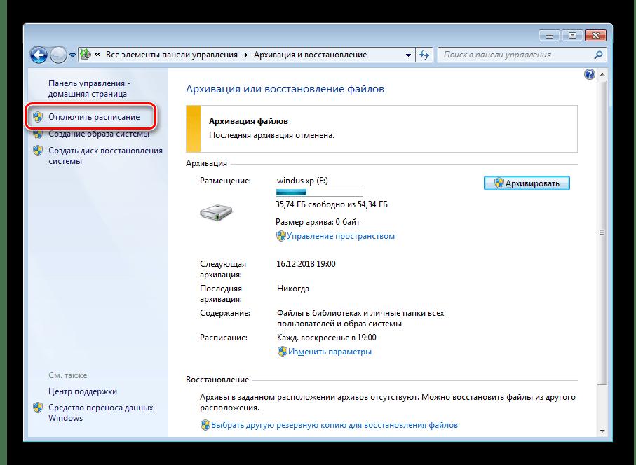Windows 7-де мұрағаттау кестесін ажыратыңыз