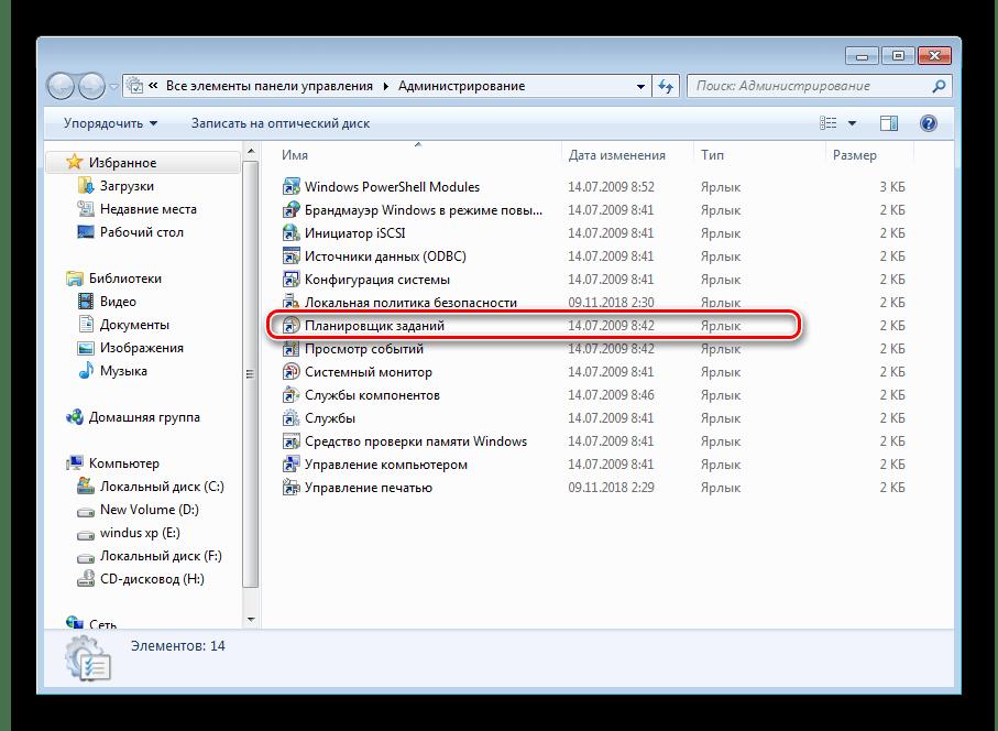 Windows 7-де жұмыс жоспарлаушысына өтіңіз
