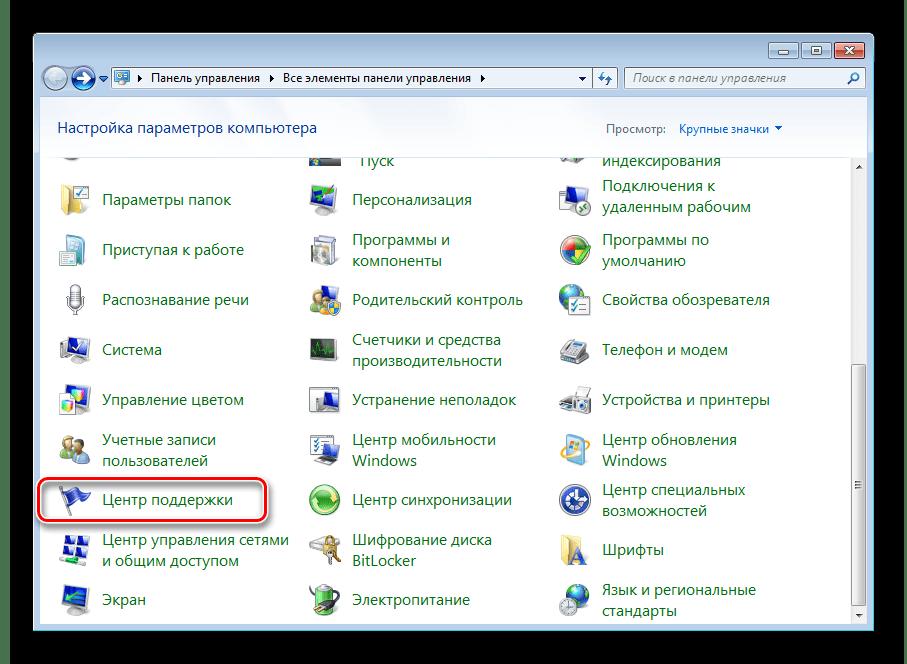 Windows 7 қолдау орталығына барыңыз