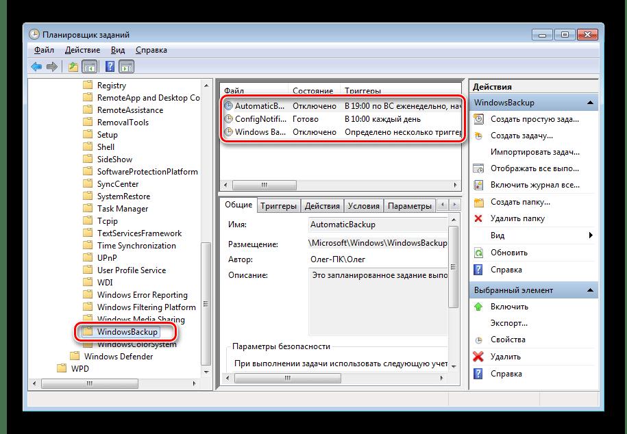Windows 7 жұмыс жоспарлаушысындағы тапсырманы іздеу
