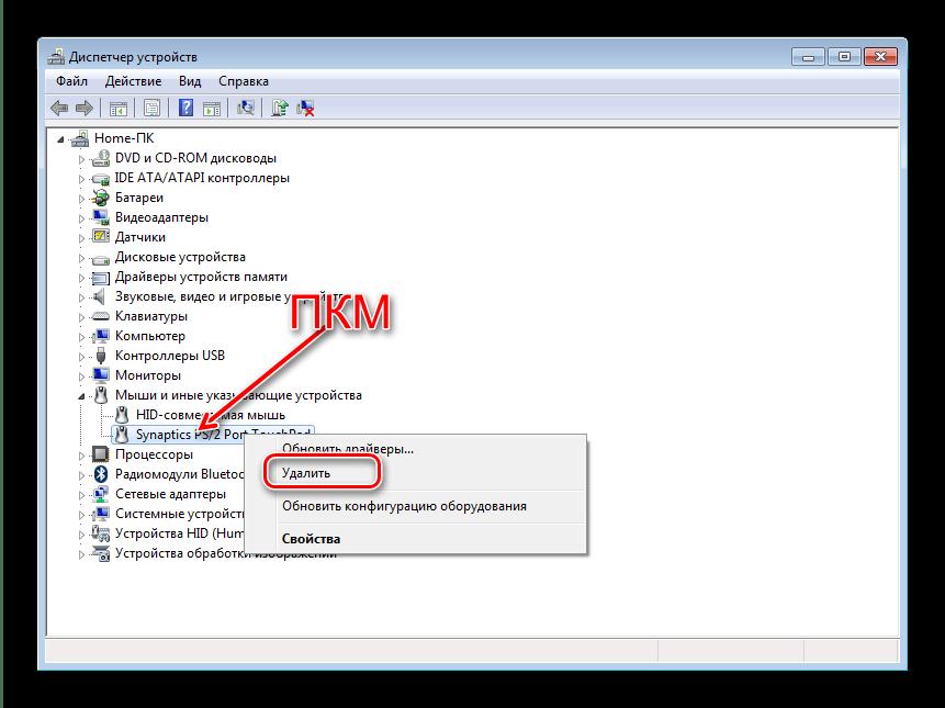 Windows 7 қосу үшін сенсорлы тақта драйверлерін құрылғы менеджерінен алыңыз
