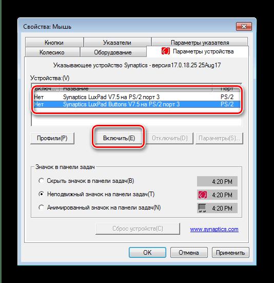 Windows 7 параметрлері арқылы сенсорлы тақтаны қосыңыз