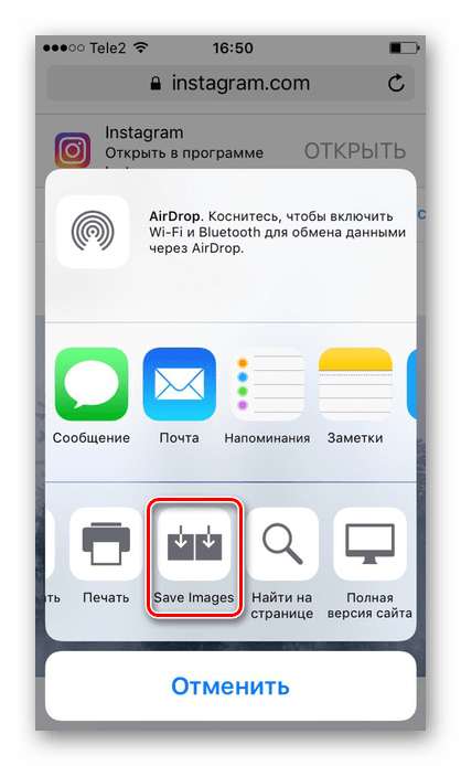 iPhone에서 Safari 브라우저에 대한 이미지 확장 확장을 사용하여 Instagram과 함께 Instagram로 다운로드
