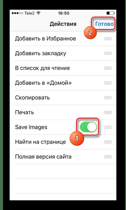 Safari 브라우저에서 이미지 저장 확장을 iPhone에 저장하는 사진을 저장합니다.