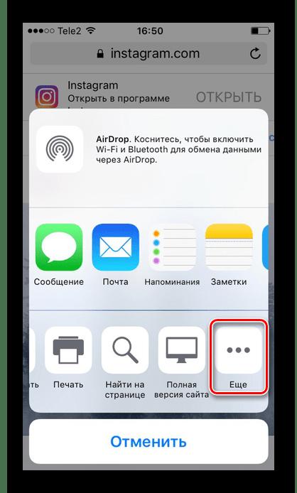 섹션 메뉴의 선택 iPhone에서 Instagram에서 사진을 저장하면서 완전한 액션 목록으로 이동하십시오.