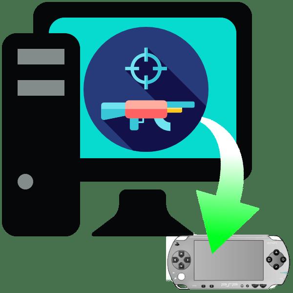 Ойындарды PSP компьютерден қалай орнатуға болады