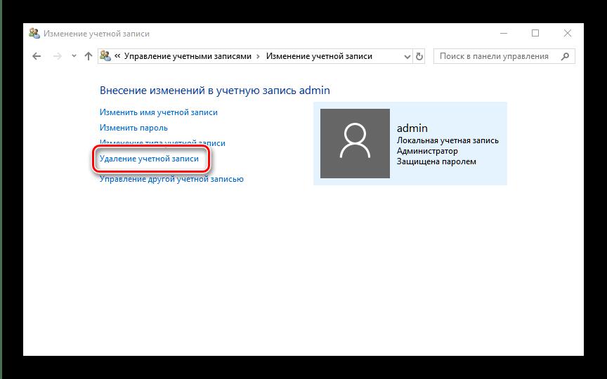 Windows 10 жүйесінде әкімшіні жою үшін тіркелгіні жоюды бастаңыз