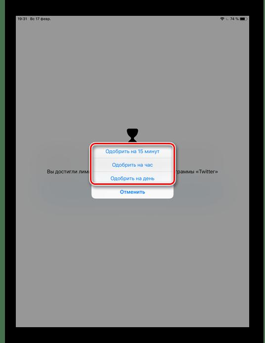 ادامه کار با برنامه بر اساس انتخاب کاربر برای گسترش محدودیت در آی فون