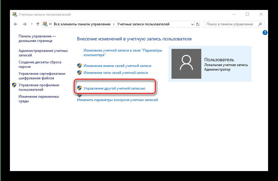 Управление учётными записями, чтобы узнать имя пользователя компьютера Windows 10