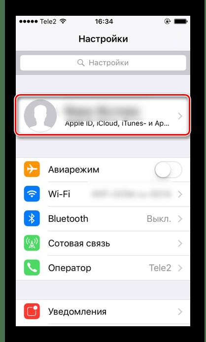 IPhone параметрлеріндегі Apple ID тіркелгісіне өтіңіз ICLOUD Drive функциясын іске қосу үшін